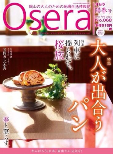 Osera No.068 陽春号
