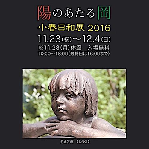 【展覧会】 陽のあたる岡 小春日和展 2016