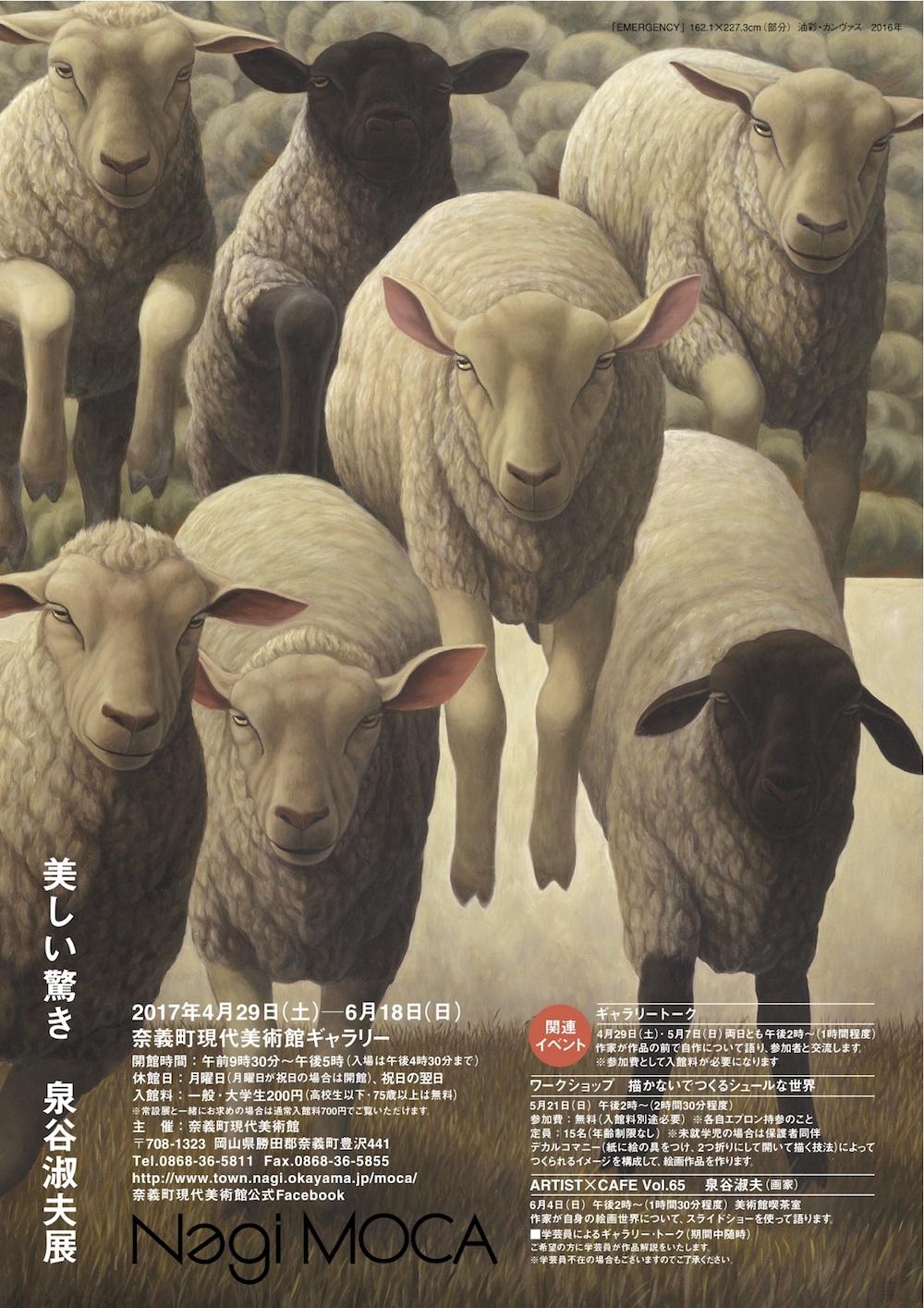【個展】美しい驚き 泉谷淑夫展 2017 @NagiMOCA [2017.04.29-06.18]