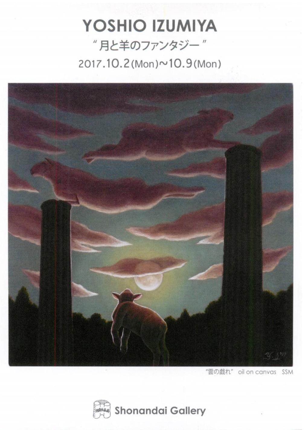 【個展】「泉谷淑夫・月と羊のファンタジー展」@六本木 [2017.10.02-09]