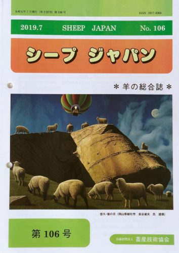 SHEEP JAPAN no.106