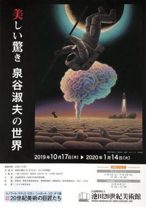 美しい驚き 泉谷淑夫の世界 チラシ・表