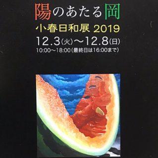 陽のあたる岡 小春日和展 2019