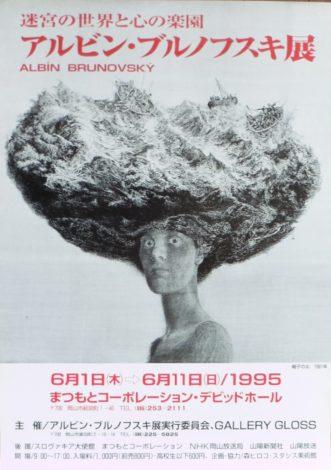 展覧会ポスターは絵画とデザイナーの共演!