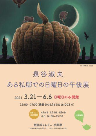 『泉谷淑夫〜ある私邸での日曜日の午後展』動画を公開しました。